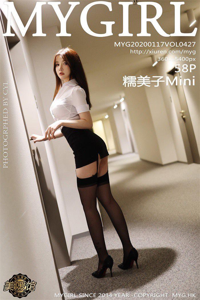 [MyGirl美媛馆]2020.01.17 VOL.427 糯美子Mini[58+1P/119M]